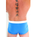 Toolbox Boxers Sky Blue